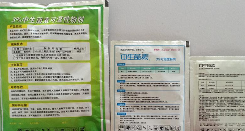 Thuốc chứa zhongshengmycin 3%