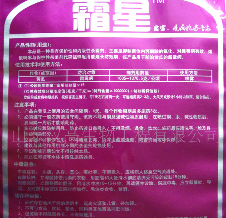 Thuốc diệt khuẩn chứa 69% Dimethomorph hiệu quả cao