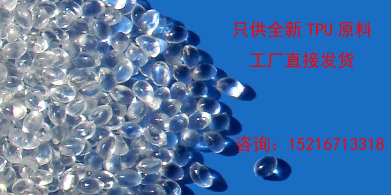 nhựa TPU trong suốt , vật liệu nhiệt dẻo chống mài mòn BT60DY