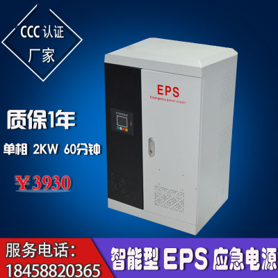 tủ điện  3C certified manufacturers selling EPS emergency power supply 2KW 60 minute single phase f