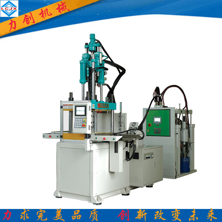 Dongguan force hit hot silicone injection molding machine LC-55T-X liquid silicone injection molding