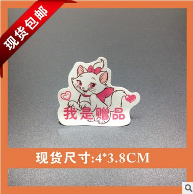 Decal tem mạc  Taobao premium stickers small gift stickers sealed five points received gifts label