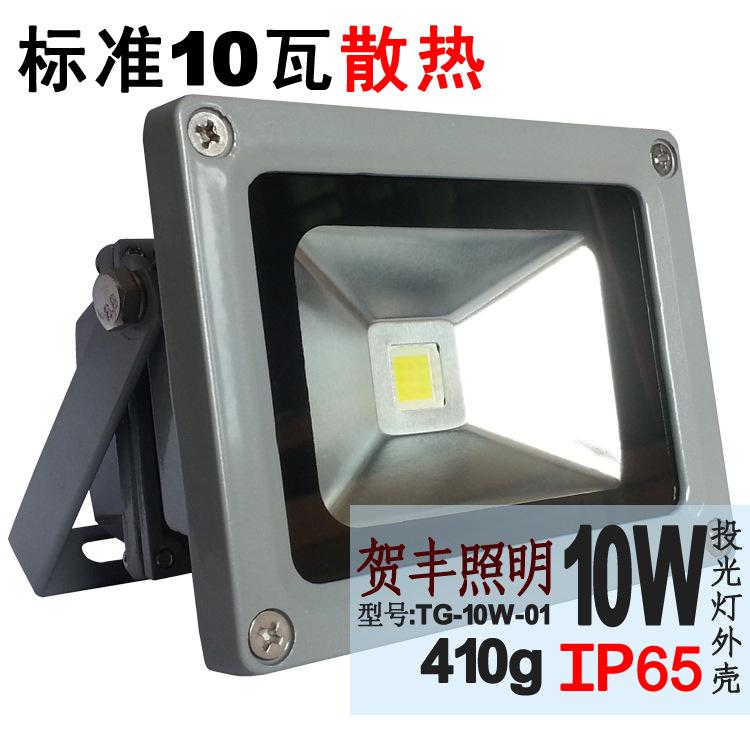 Vỏ chụp đèn chiếu điểm  Zhongshan manufacturer wholesale 10 wled project-light lamp shell difficult