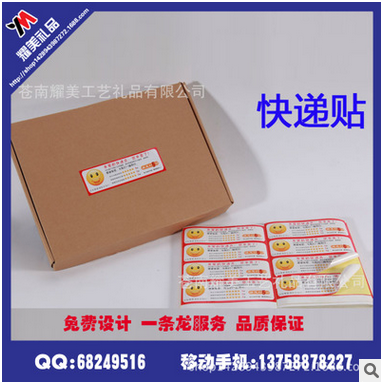 Decal tem mạc  Supply Taobao Ali delivery tips for self adhesive stickers 5 mark stickers express l