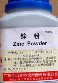 Supply of zinc reagents, zinc AR