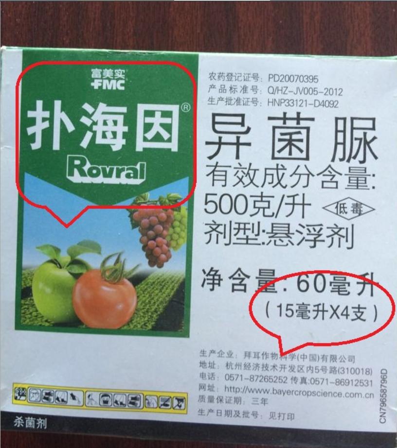 Thuốc diệt khuẩn cho cây trồng Rovral