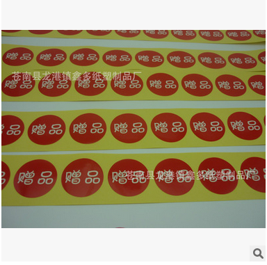 I spot label Taobao received red gifts stickers round 3cm diameter standard