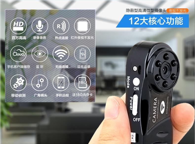 thị trường thiết bị giám sát    HD mini camera home ultra-small stealth wireless network camera phon