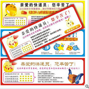 Decal tem mạc  Taobao express special waterproof high adhesive self-adhesive fragile light label fr