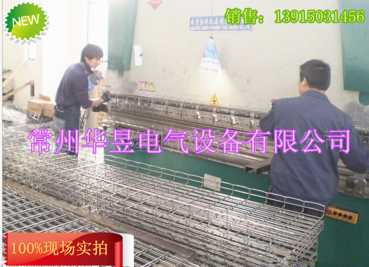 Xà gồ  Hua Yu bridge mesh grid manufacturers selling cable tray according to drawings