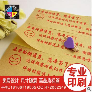 Decal tem mạc Taobao express self adhesive Taobao seller posted on kraft paper adhesive