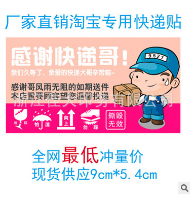 Decal tem mạc  The seller must express Taobao posted praise back now from card discount card delive