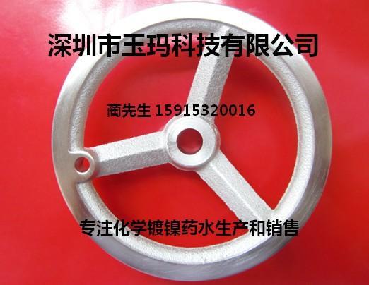 Chất phụ gia chế biến kim loại  Manufacturers supply environmentally friendly electroless nickel so