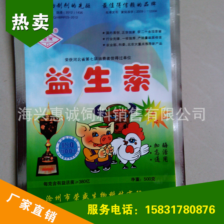 Thức ăn cho bò Chickens, ducks and sheep feed additive prebiotic probiotic veterinary large spot