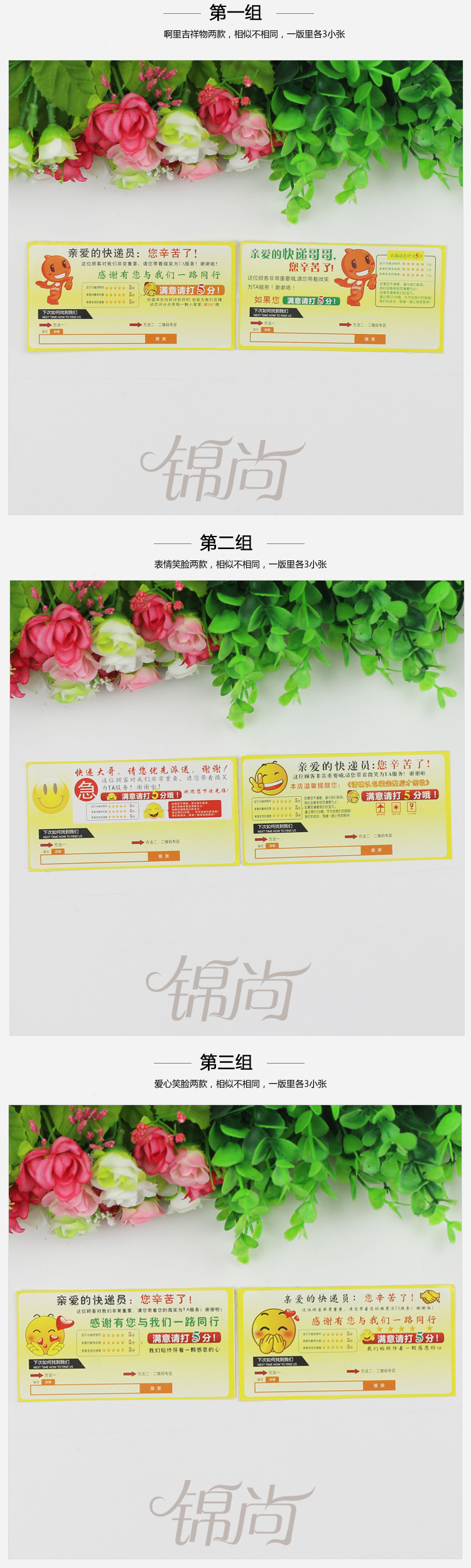 Decal tem mạc  Taobao Lynx common courier praise hard Label courier Warm prompt creative stickers