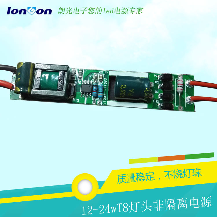 Bộ nguồn cho đèn LED Manufacturers selling led constant current drive power source T8 tubes unfenced