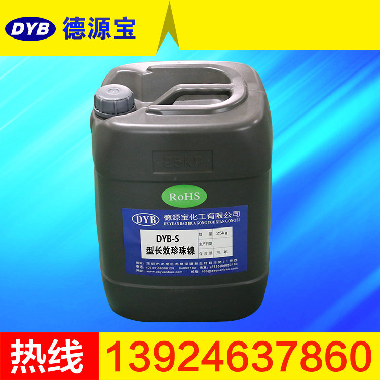Chất phụ gia chế biến kim loại  Production and sales of electroplating additives DYB-S type long ef