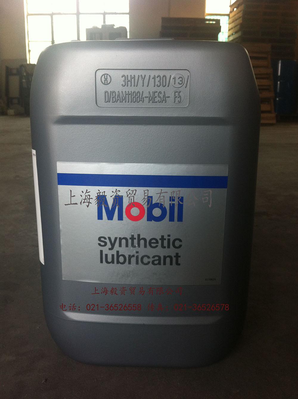 Dầu bôi trơn công nghiệp  Food grade lubricating oil SHC CIBUS 32/SHC CIBUS 46/SHC CIBUS MOBIL 68