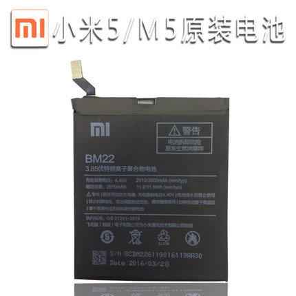 5 millet phone battery panels millet original M5 M5 M5 mobile phone battery charging board original