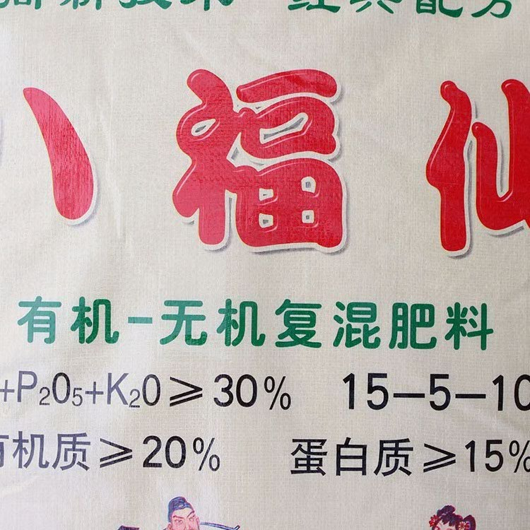 Nguyên liệu sản xuất phân bón Nhà máy Sơn Đông phân phối bán buôn phân bón phân bón hữu cơ ferti cơ