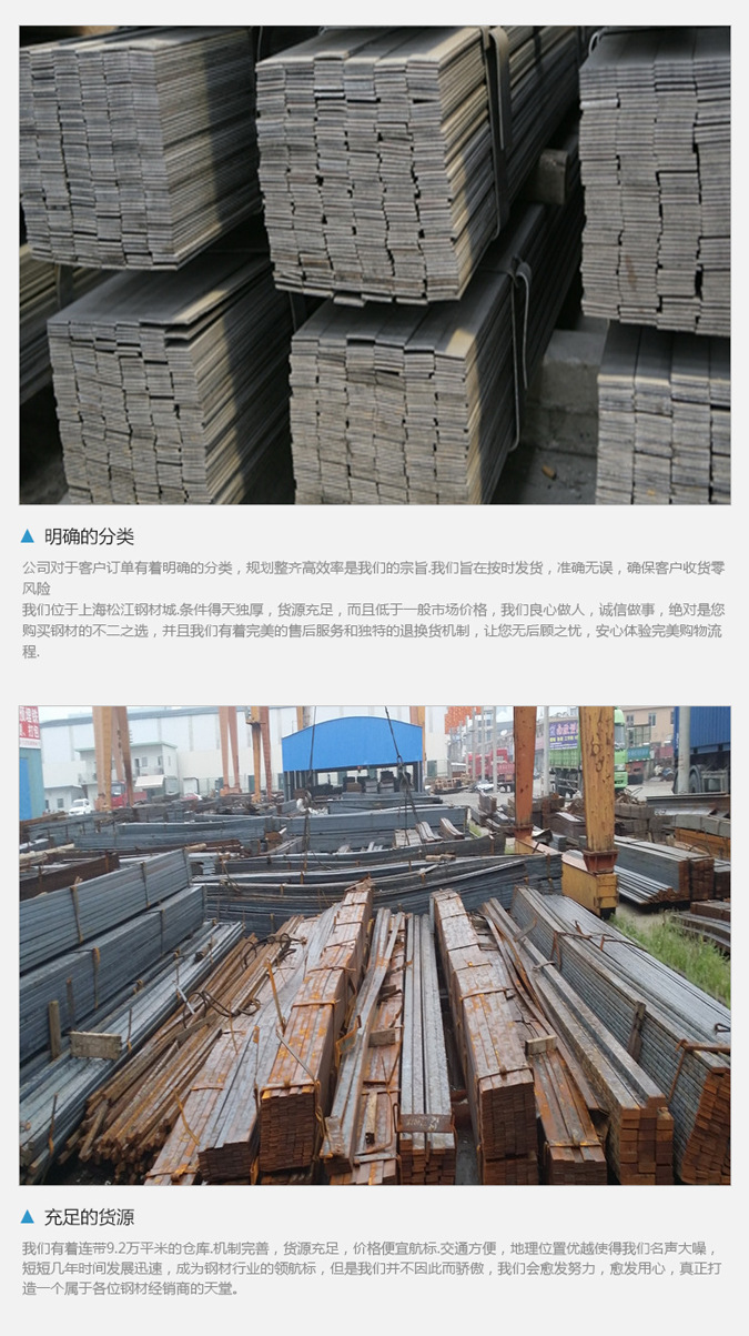 Q235B hot rolled flat steel manufacturers supply large favorably spot complete specifications please