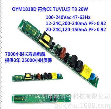 Bộ nguồn cho đèn LED CE FCC TUV certification LED fluorescent lamp driver power supply