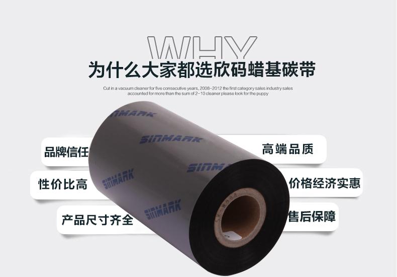 Ruy băng than  Hin code 110mm*70 m small axis strengthening wax ribbon zebra GK888T label printer