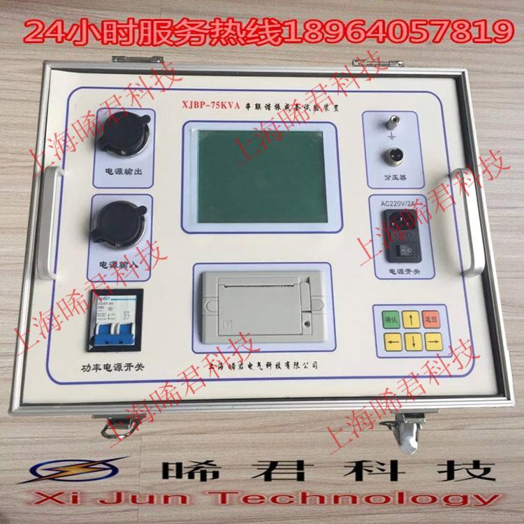 Bộ thiết bị điện cao áp   Shanghai Xi jun Technology XJBP series resonant frequency test equipment