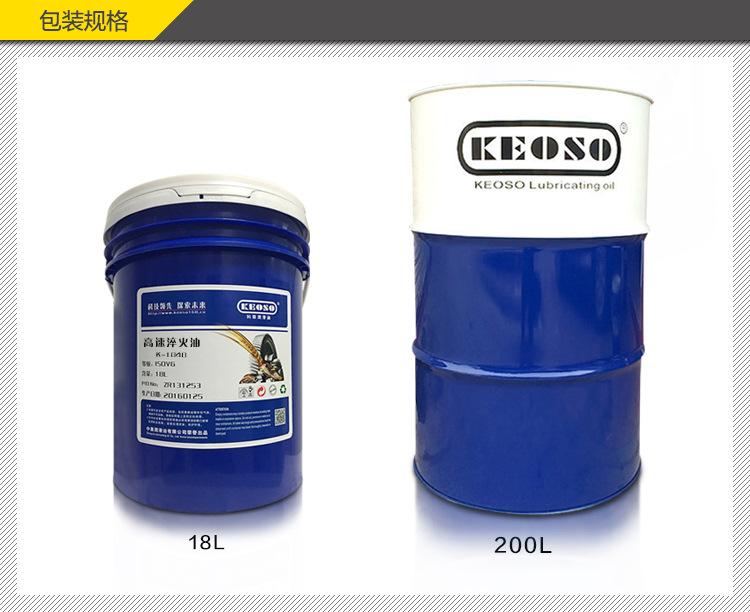 Chất phụ gia chế biến kim loại  High speed quenching oil K-1040 metal processing auxiliary metal he