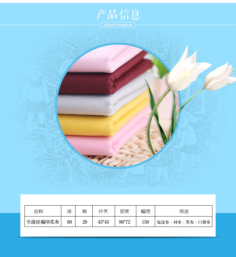 Vải lót   T / C pocket cloth, packet-cloth, fabric, lining, multi-color options, will be woven into