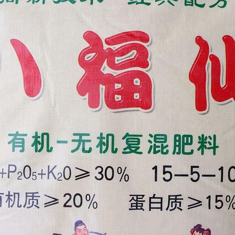 Nguyên liệu sản xuất phân bón Shandong factory wholesale distribution of fertilizer organic fertiliz
