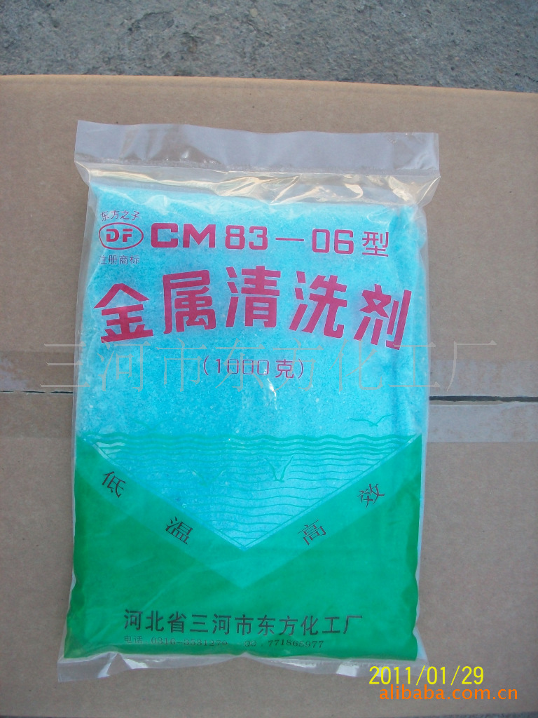 Chất phụ gia chế biến kim loại  Metal cleaning agent processing aids (powder. Concentrated. Rust. C