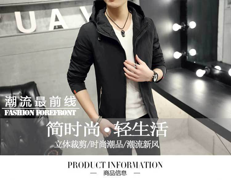 2016 new men's Slim thin solid color hooded jacket male thin coat jacket Men's windbreaker men