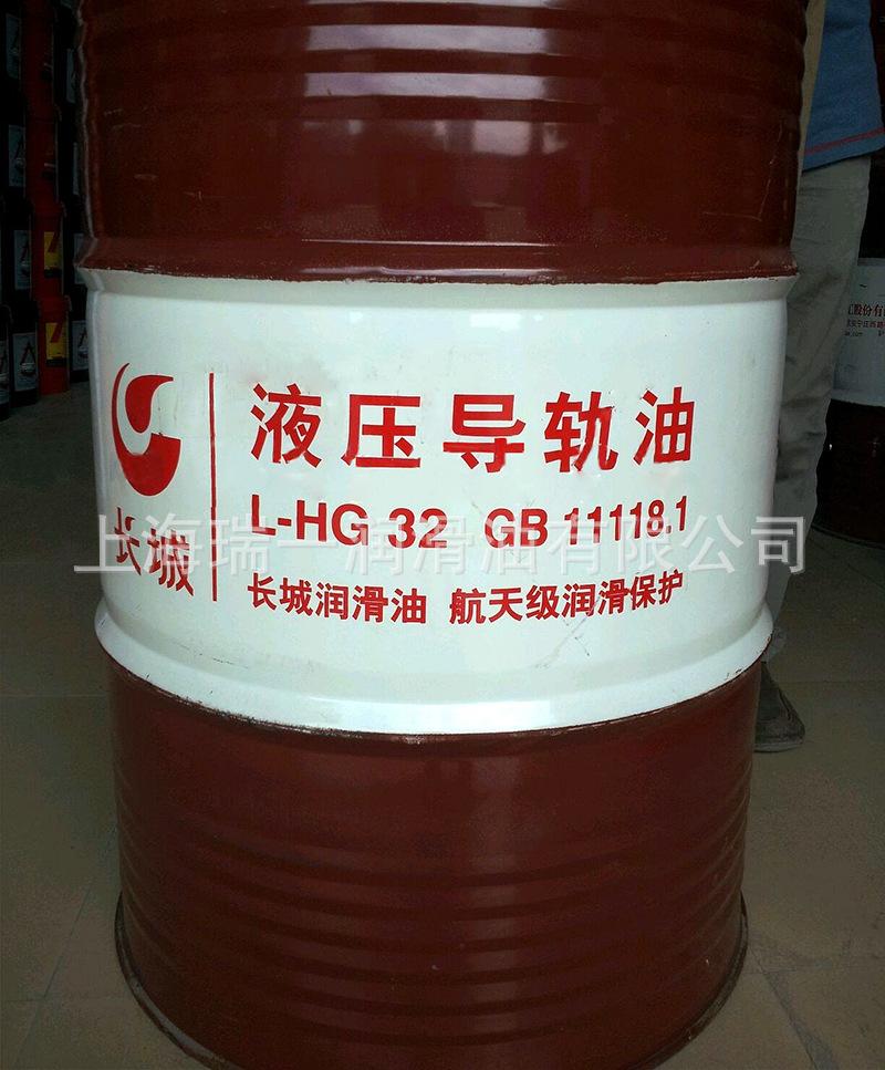 Dầu bôi trơn công nghiệp  The Great Wall lubricating oil LHG hydraulic guide rail oil L-HG32