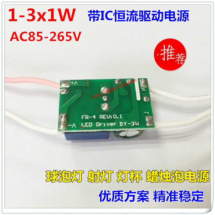 Bộ nguồn cho đèn LED DE source wholesale 3 x1w LED constant current drive power supply, built-in iso