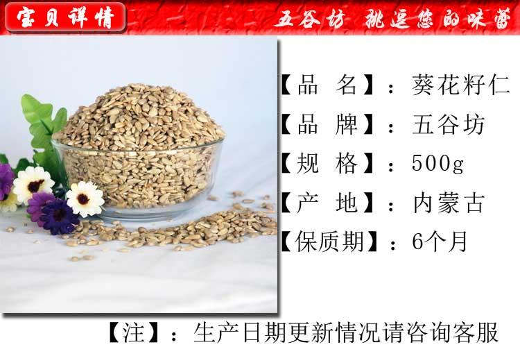 NLSX dầu thực vật   The new born melon seeds sunflower seeds 500g Rensheng seeds roasted seeds oil