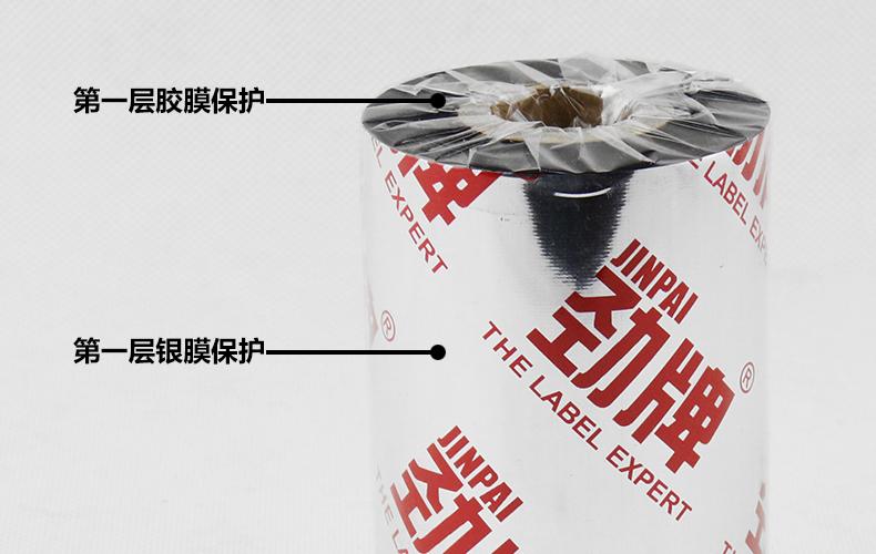 Ruy băng than  110mm*90m wax ribbon thermal transfer label type barcode printing ribbon black ribbo