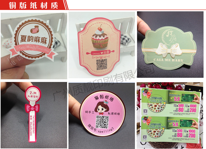 Decal tem mạc Taobao small gifts stickers affixed seal gift gifts tag-fifth of praise spot shipping