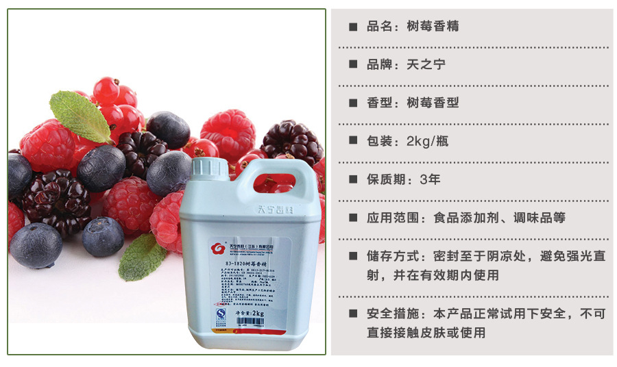 Chất phụ gia tổng hợp Spot supply manufacturers Tianning raspberry flavor food flavor food additive