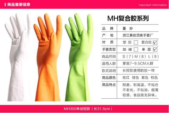 Cao su tổng hợp Găng tay cao su rửa chén bát MH 300 siêu bền không thấm nước