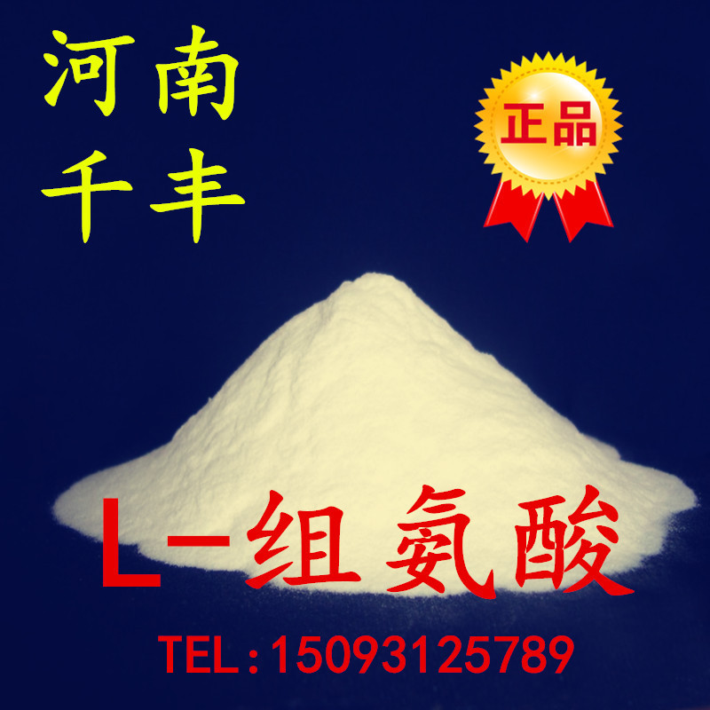 Chất phụ gia tổng hợp  Factory outlet food grade L- histidine food additive L- histidine