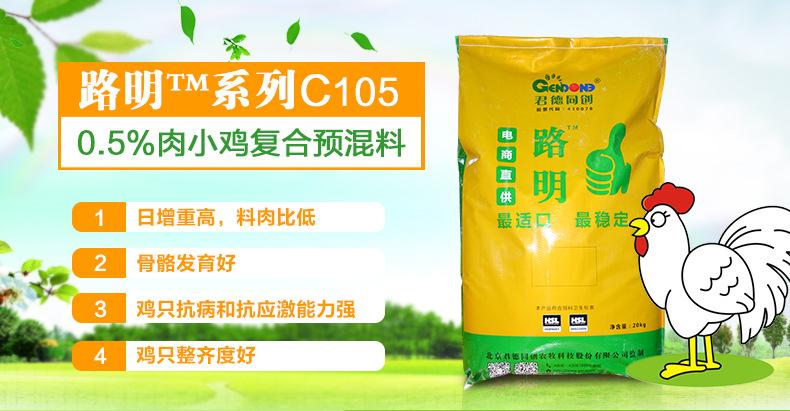 Thức ăn cho gà 0.5% premix chicken meat chicken feed wholesale high resistance daily gain