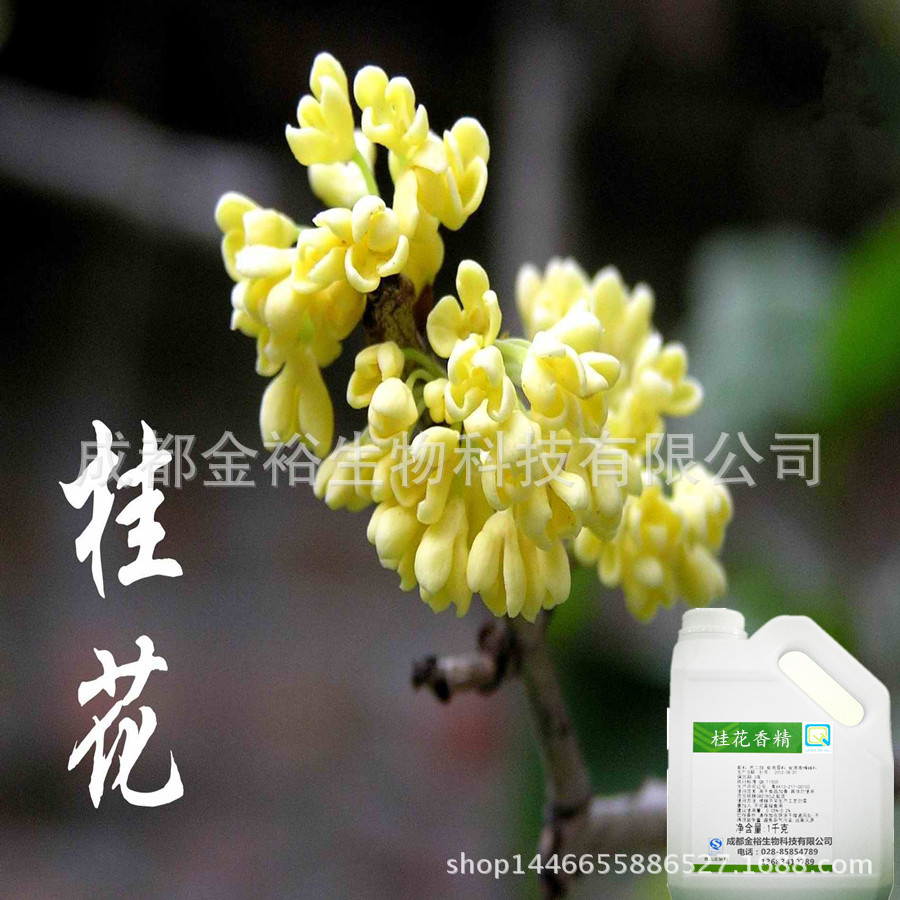 Chất phụ gia tổng hợp  Osmanthus fragrance flavor of food flavors, food additives, pure aroma lasti