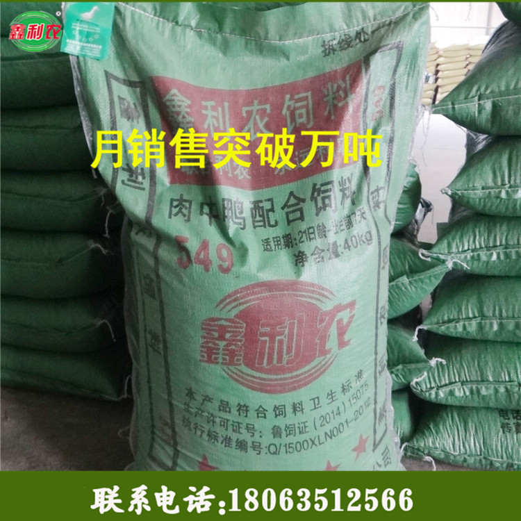 Thức ăn cho gà Direct duck and goose meat in duck feed 549 with the full price of grain feed ducks 5