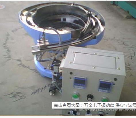 Máy sàng   Hardware electronic vibration plate that ningbo vibration plate vibration plate automati