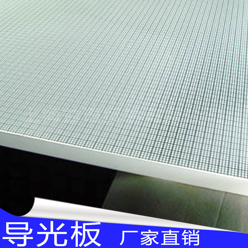 Tấm dẫn sáng  Manufacturers selling organic glass plate PS LED panel light guide plate of high quali