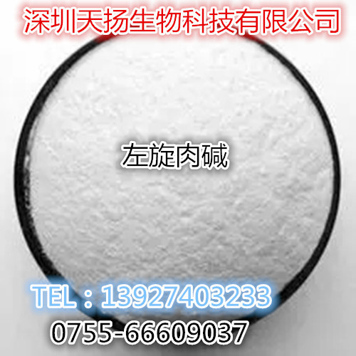 Chất phụ gia tổng hợp  Supply L-carnitine L- carnitine vitamin BT1000 grams loaded with food additi