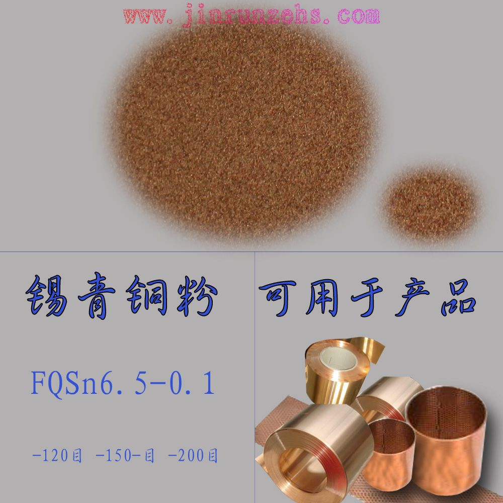Copper powder, copper powder | copper powder of high purity copper and zinc alloy | atomized bronze