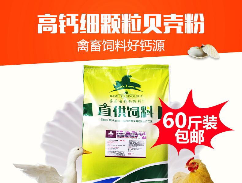 Thức ăn cho gà 30kg shell powder calcium chicken feed for poultry laying hen shell calcium powder go