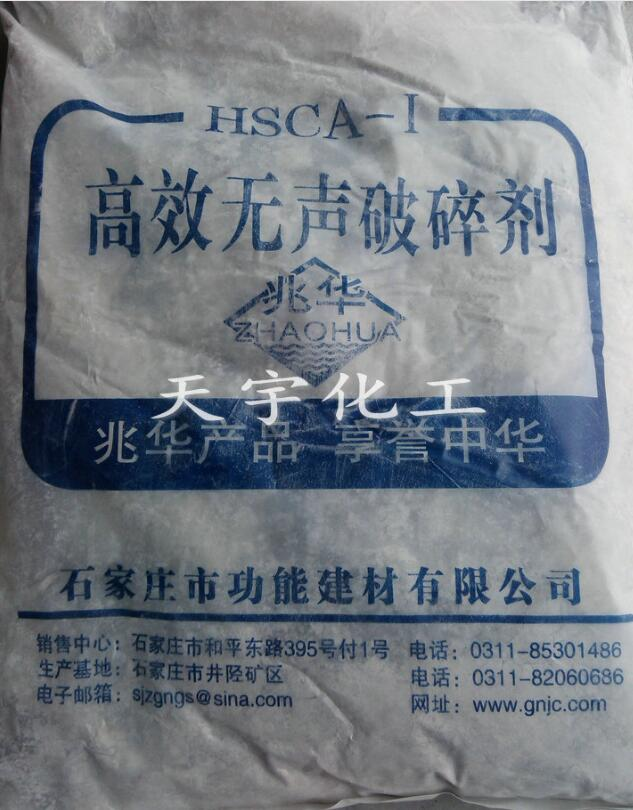 Static crushing agent rock static cracking agent concrete high efficiency expansion agent